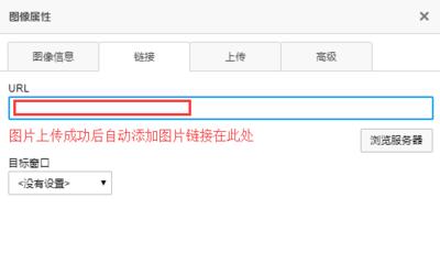 ckeditor 上传图片后,怎么让链接选项卡 自动添加图片地址(已解决)