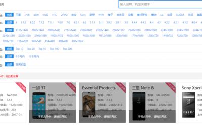 安卓(Android)云真机平台