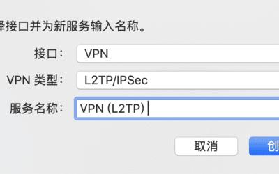 Mac 连接 VPN (L2TP/IPSec) 配置步骤