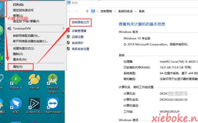 windows 10 连接 win10 共享的打印机操作步骤