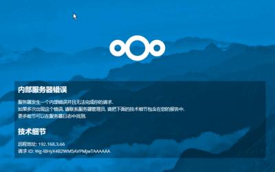 """树莓派 安装 Nextcloud 出现""""内部服务器错误"""""""