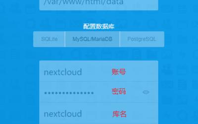 树莓派4B 安装 nextcloud 做私人云盘网盘(nginx + docker + nextCloud + redis)